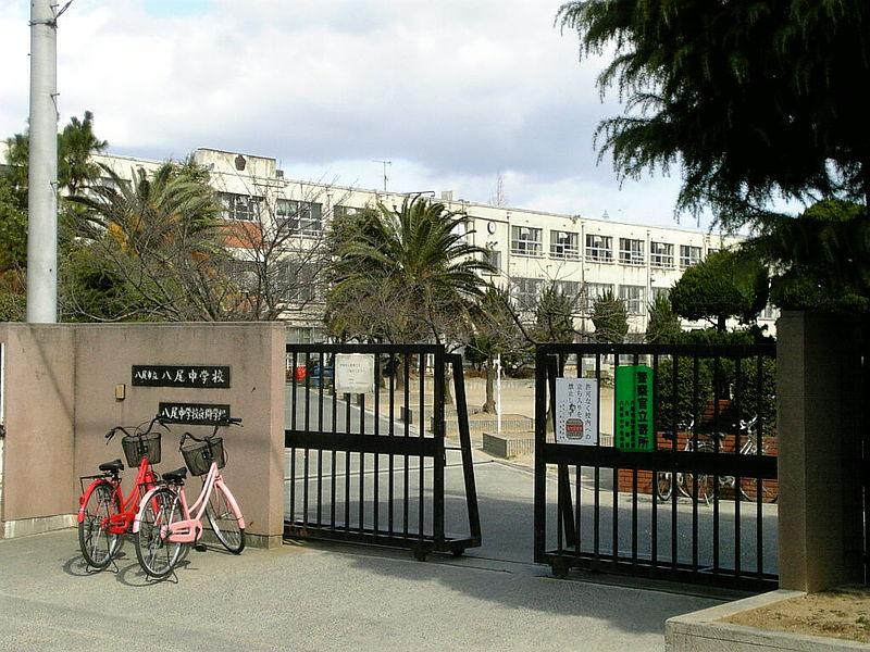 中学校:八尾市立八尾中学校 123m