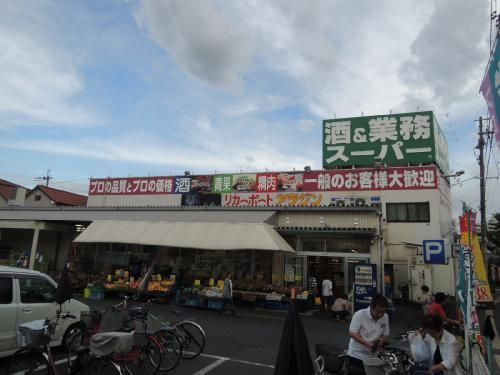 スーパー:業務スーパー 桜ヶ丘店 886m 近隣