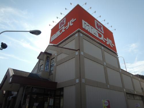 スーパー:関西スーパー 旭ヶ丘店 289m 近隣