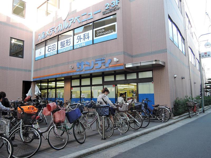 スーパー:サンディ 八尾本町店 467m 近隣