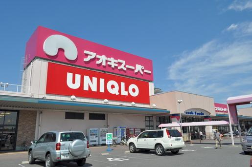 スーパー:アオキスーパー 今伊勢店 1384m