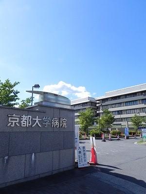総合病院:京都大学医学部付属病院 214m