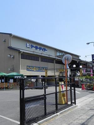 ホームセンター:ケーヨーデイツー川端店 1543m