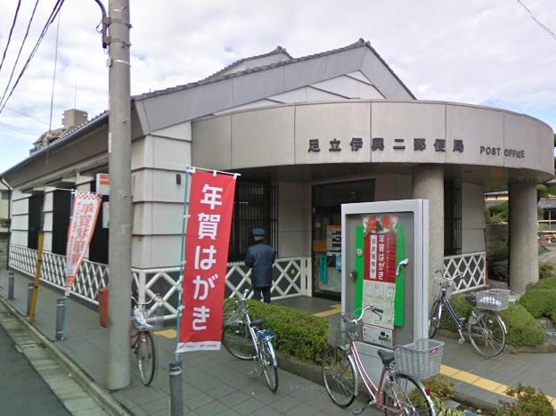 郵便局:足立伊興二郵便局 278m