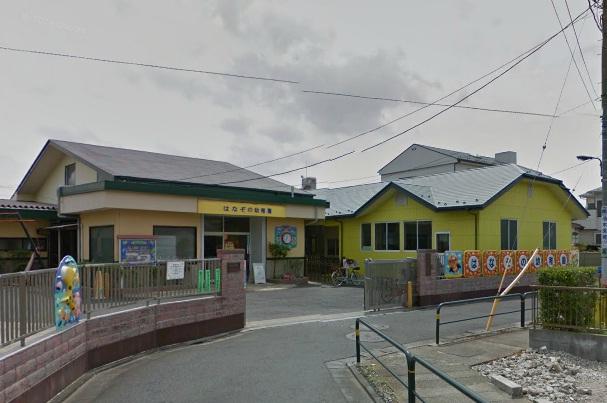 幼稚園:はなぞの幼稚園 799m