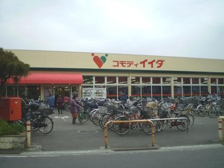 スーパー:コモディイイダ 鹿浜店 385m
