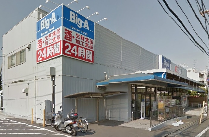 スーパー:ビッグ・エー 足立西新井本町店 464m