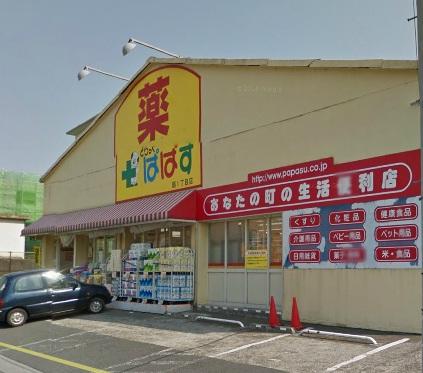 ドラッグストア:どらっぐぱぱす 扇一丁目店 600m