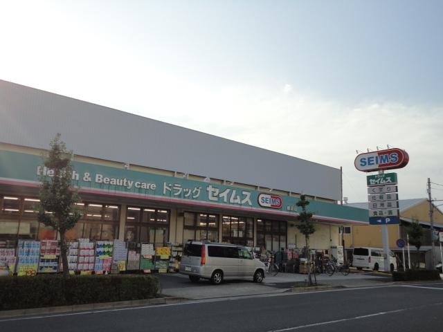 ドラッグストア:ドラッグセイムス 鹿浜店 473m