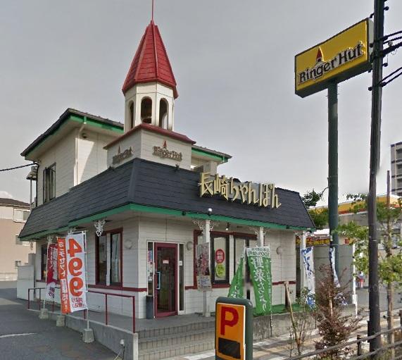 レストラン:リンガーハット 足立西新井店 333m