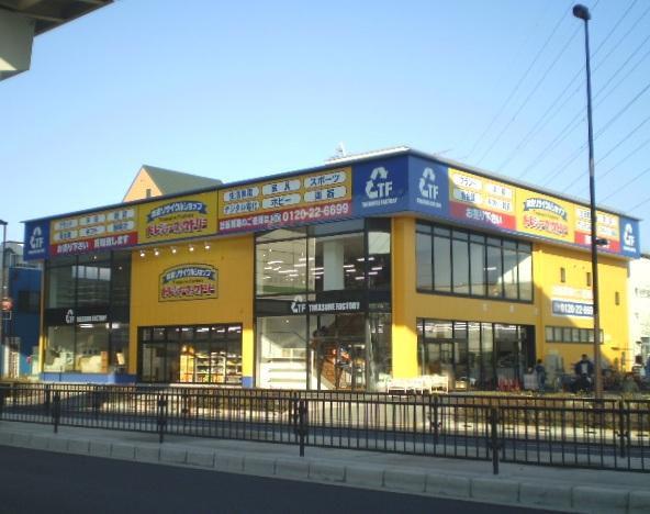 ショッピング施設:トレジャーファクトリー 足立西新井店 380m