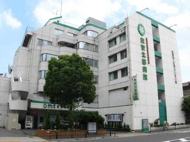 総合病院:東京北部病院 605m