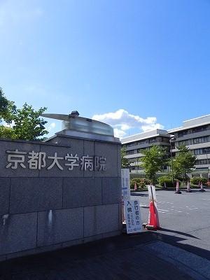 総合病院:京都大学医学部附属病院 612m