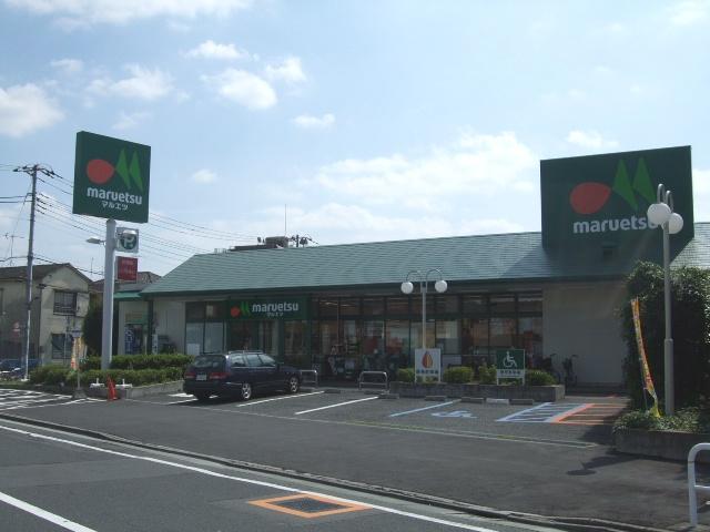 スーパー:マルエツ 伊興店 496m