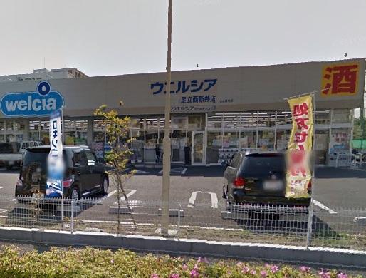 ドラッグストア:ウェルシア 足立西新井店 724m