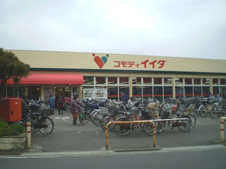 スーパー:コモディイイダ 鹿浜店 261m