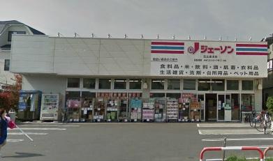 ショッピング施設:ジェーソン 足立鹿浜店 565m