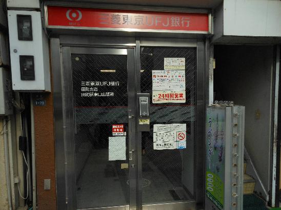 銀行:三菱東京UFJ銀行 ATMコーナー 芝浦 398m