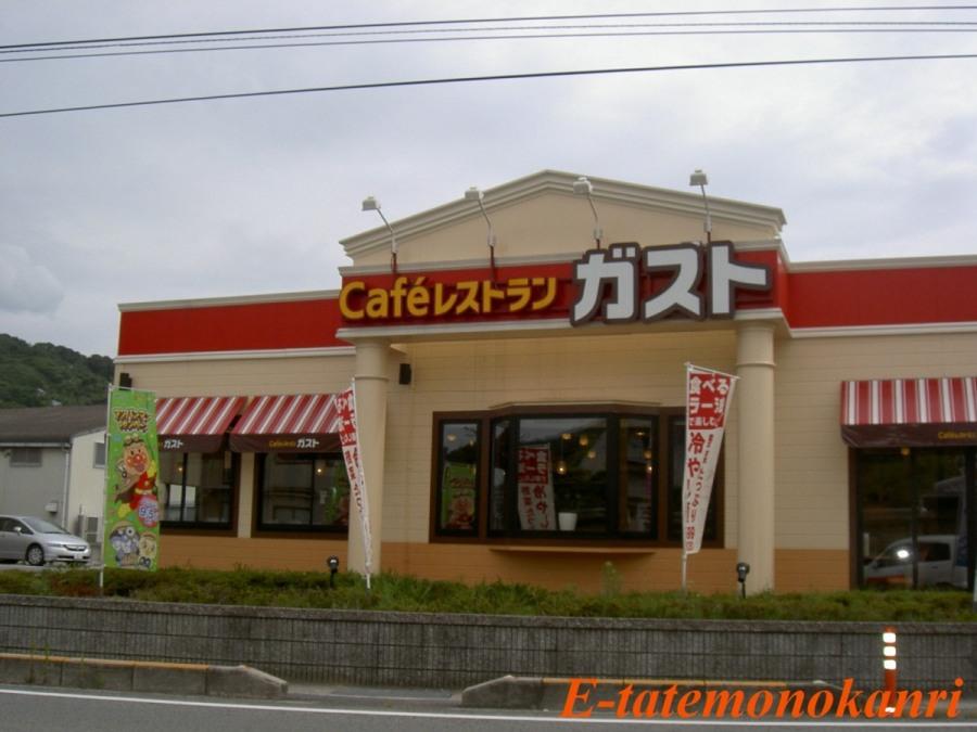 レストラン:カフェレストラン ガスト 98m