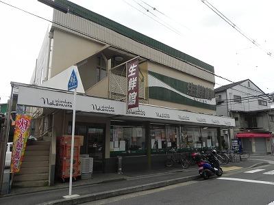 スーパー:生鮮館なかむら里ノ前店 355m