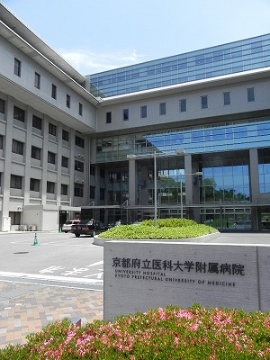 総合病院:京都府立医科大学 附属病院 1376m