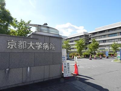 総合病院:京大病院 618m