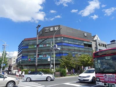 その他:京阪本線三条駅 570m 近隣
