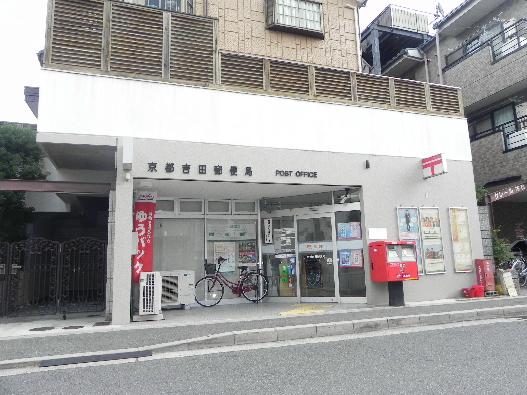 郵便局:京都吉田郵便局 486m