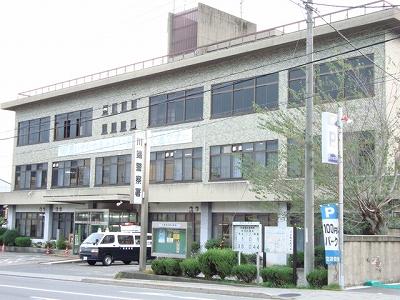 警察署・交番:川端警察署 614m