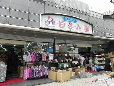 その他:百えん屋里ノ前店 292m