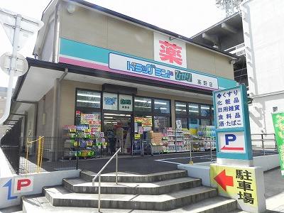 ドラッグストア:ドラッグランドひかり 高野店 698m