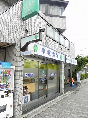 ドラッグストア:(株)平塚薬局 749m