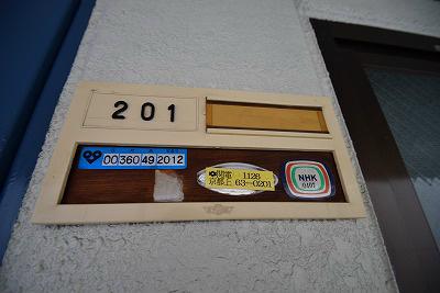201号室の内観写真