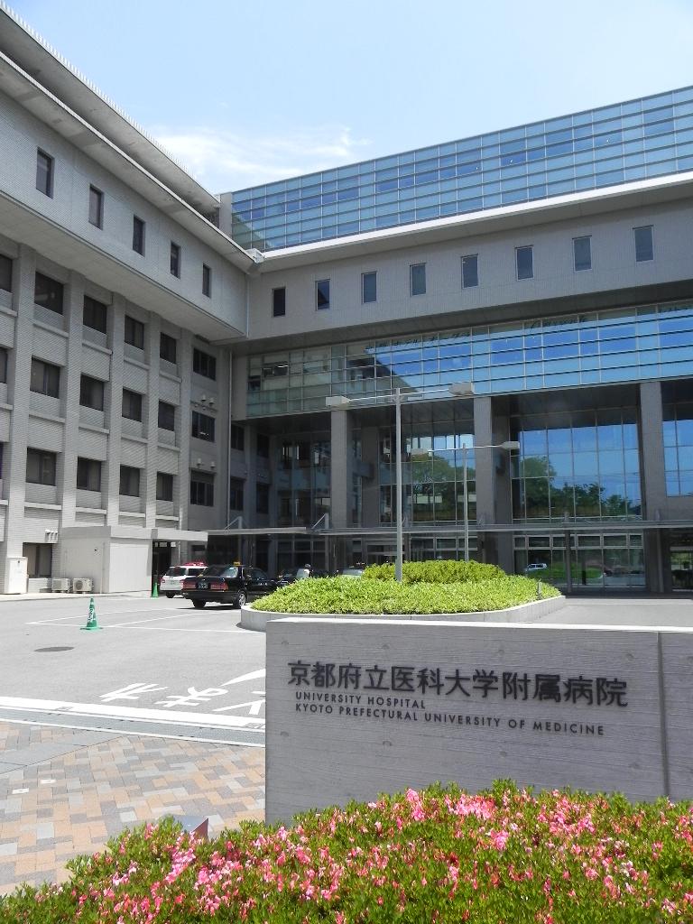 総合病院:京都府立医科大学付属病院 1100m