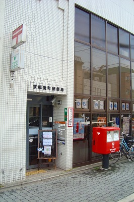 郵便局:京都出町郵便局 346m