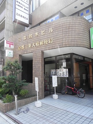 郵便局:京都三条大橋郵便局 357m