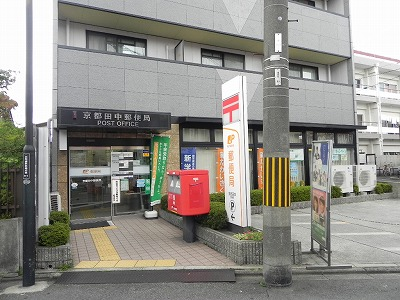 郵便局:京都田中郵便局 409m