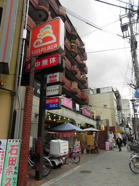 スーパー:サンプラザ熊野店 241m