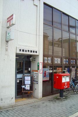郵便局:京都出町郵便局 157m
