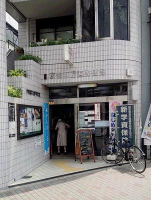 郵便局:京都百万遍郵便局 131m