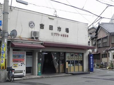 スーパー:吉田市場 746m