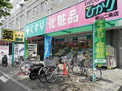 ドラッグストア:ドラッグひかり 東山二条店 423m