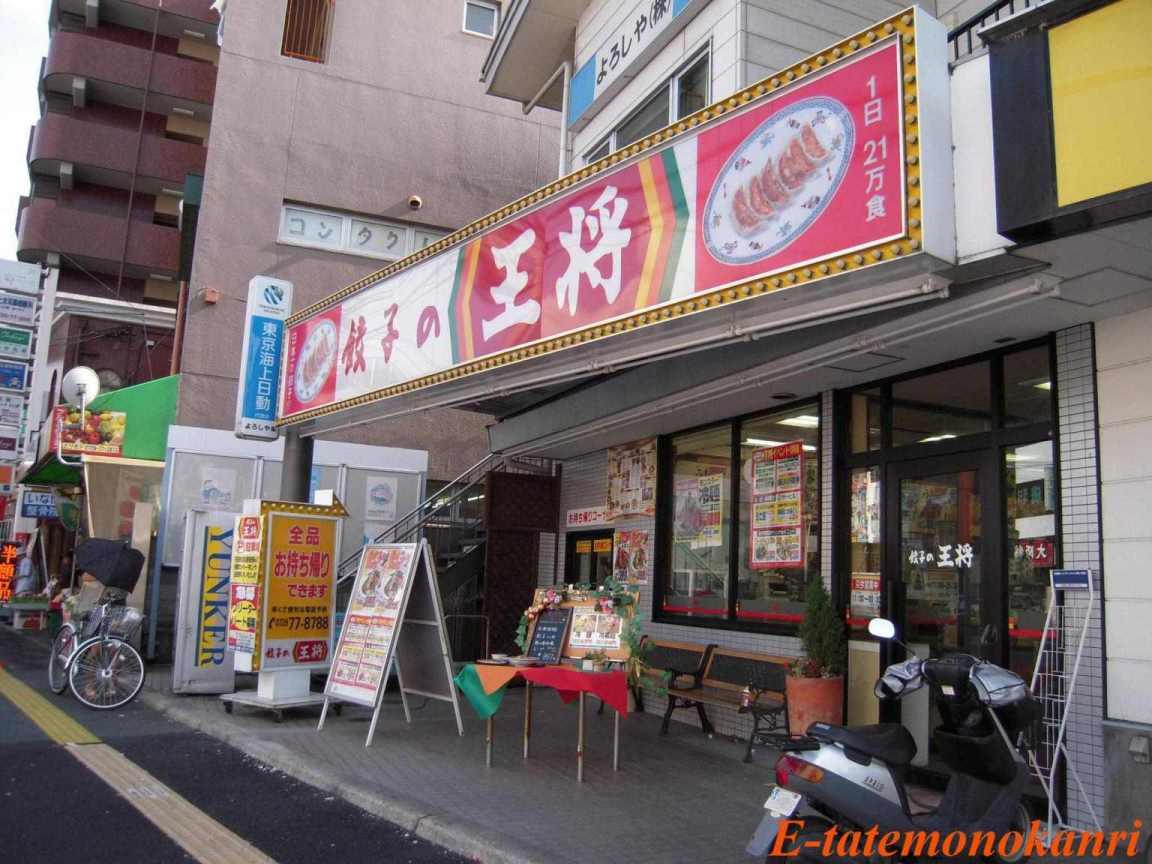 レストラン:餃子の王将 394m