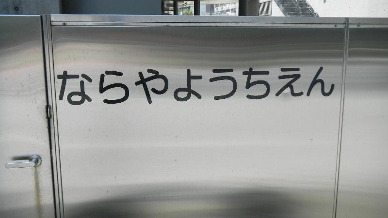 奈良屋幼稚園