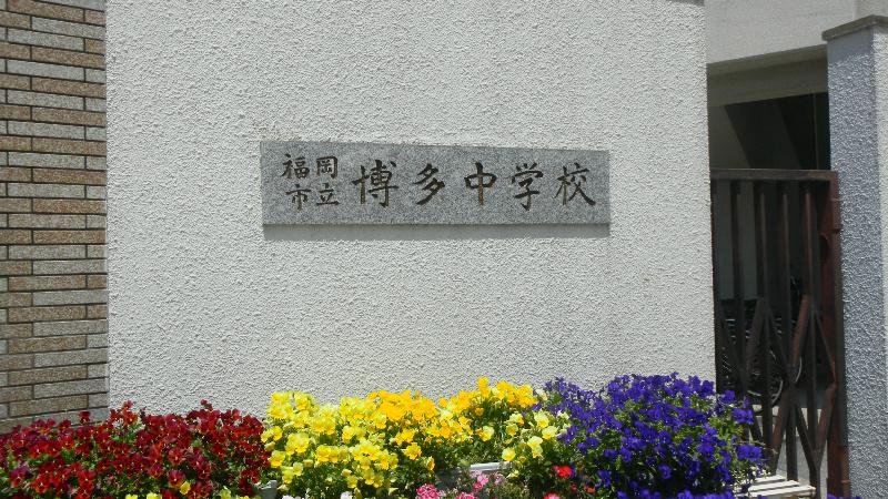 博多中学校