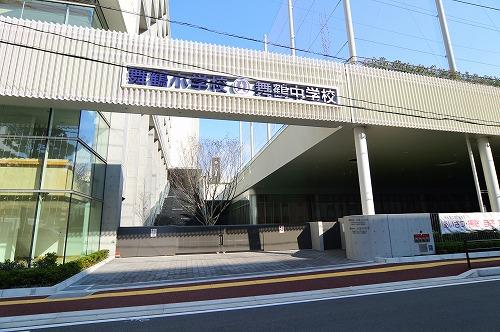 小学校:舞鶴小学校 350m