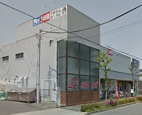 スーパー:ビッグ・エー 足立西新井店 285m