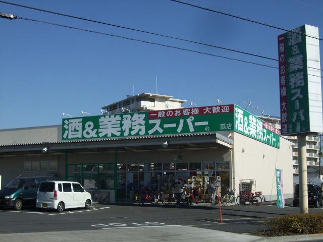 スーパー:業務スーパー 扇店 1658m