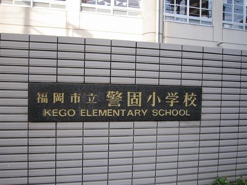 小学校:警固小学校 460m 近隣