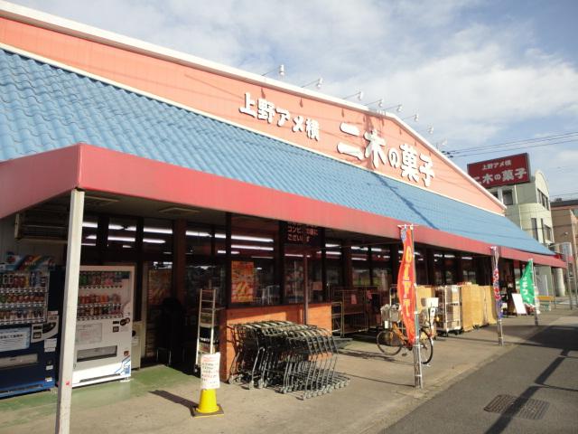 その他:二木の菓子 鹿浜店 523m